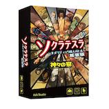 Azb.Studio ソクラテスラ ~キメラティック偉人バトル~拡張版 神々の宴│ゲーム カードゲーム