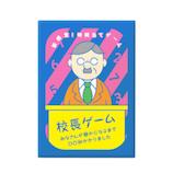 MOGURA 校長ゲーム│ゲーム カードゲーム