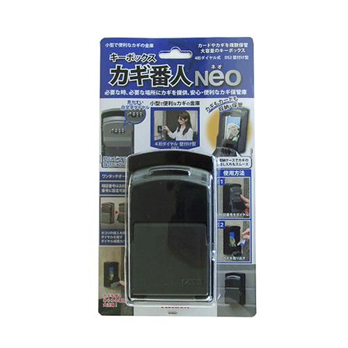 ケイデン カギ番人NEO 壁付け型 DS−2
