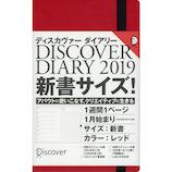 【2019年1月始まり】 ディスカヴァーダイアリー 新書版 ウィークリー レッド 月曜始まり