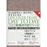 【2019年1月始まり】 ディスカヴァーダイアリーDay to Day A5 デイリー ベージュ 月曜始まり