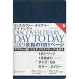 【2019年1月始まり】 ディスカヴァーダイアリーDay to Day B6 デイリー ネイビー 月曜始まり