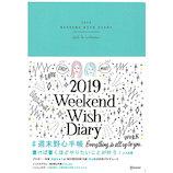 【2018年12月始まり】ディスカヴァー手帳 WEEKEND WISH DIARY 週末野心手帳 ティファニーブルー