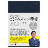 【2020年1月始まり】 小宮一慶のビジネスマン手帳2020 ウィークリー 月曜始まり