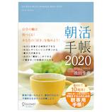 【2020年1月始まり】 朝活手帳2020 四六判 ウィークリー 月曜始まり