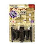 小島通商 ダンストッパー 12個入│梱包資材 その他 梱包資材