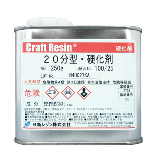 日新レジン エポキシZ−1 20分型・硬化剤