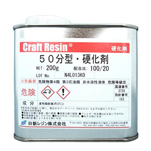 日新レジン エポキシZ−1 50分型・硬化剤