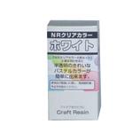 日新レジン Craft Resin NRクリアカラー ホワイト