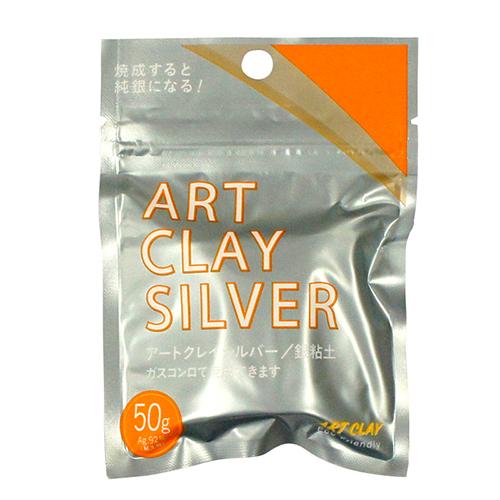アートクレイシルバー 粘土タイプ 50g A−275