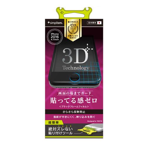 【iPhone7】 simplism 反射防止 指紋防止 フレームフィルム ホワイト