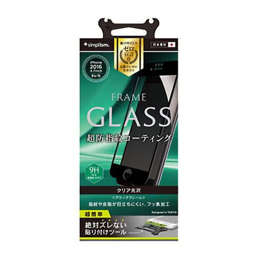 【iPhone7/6s/6】 simplism フレームガラス 光沢 ブラック