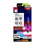【iPhone12/iPhone12 Pro】 シンプリズム(simplism) 衝撃吸収&ブルーライト低減 画面保護フィルム 反射防止タイプ