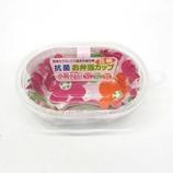 遠赤外線抗菌 花柄お弁当カップ小判 21枚