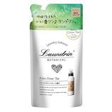 ランドリン ボタニカル 柔軟剤 リラックスグリーンティー 詰め替え 430mL│洗濯洗剤 柔軟剤