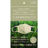 サムライワークス ナノ木糸マスク L sw-mask-013-lnt ナチュラル