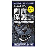 プロスジャパン プロスナノペイント コーティング剤│携帯・スマホアクセサリー 液晶保護フィルム