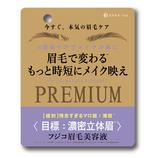 フジコ 眉毛美容液 PREMIUM(プレミアム) 6g