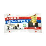 LifeKeeper 防煙フード型マスク 火災避難用