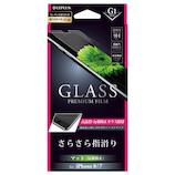 【iPhone8/7】LEPLUS ガラスフィルム マット LP-I7SFGM 0.33mm クリア
