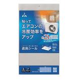 アール 室外機用遮熱シール SN−S02│ガムテープ・粘着テープ 防水テープ