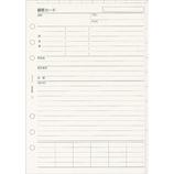 バインデックス 顧客カード A5-504