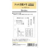日本能率協会 Bindex ドット方眼メモ ホワイト 423 30枚入