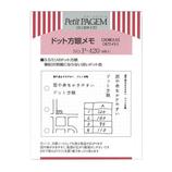 日本能率協会 Bindex ドット方眼メモ ミニ6 P420 30枚入