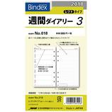 【2018年1月始まり】 日本能率協会 Bindex リフィル バイブル ウィークリー レフト 右ページケイ線入り 018