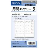 【2018年1月始まり】 日本能率協会 Bindex リフィル バイブル マンスリー カレンダー 051