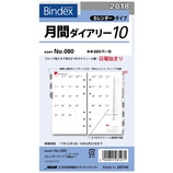 【2018年1月始まり】 日本能率協会 Bindex リフィル バイブル マンスリー カレンダー インデックス付き 080 日曜始まり