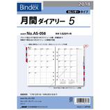 【2018年1月始まり】 日本能率協会 Bindex リフィル A5 マンスリー カレンダー インデックス付き A5056 月曜始まり