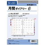 【2018年1月始まり】 日本能率協会 Bindex リフィル A5 マンスリー カレンダー インデックス付き A5057 日曜始まり