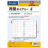 【2018年4月始まり】 Bindex リフィル 月間ダイアリー4 カレンダー インデックス付き A5 マンスリー AD057 日曜始まり