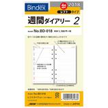 【2018年4月始まり】 Bindex リフィル 週間ダイアリー2 レフト 右ページ罫線入り バイブル ウィークリー BD018 月曜始まり