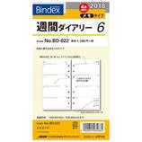【2018年4月始まり】 Bindex リフィル 週間ダイアリー6 メモ バイブル BD022 月曜始まり