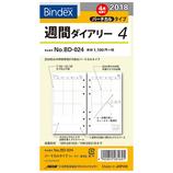【2018年4月始まり】 Bindex リフィル 週間ダイアリー4 バーチカル ウィークデー重視型 バイブル BD024 月曜始まり