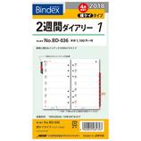 【2018年4月始まり】 Bindex リフィル 2週間ダイアリー1 横罫 インデックス付き バイブル BD036 月曜始まり