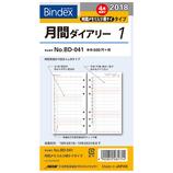【2018年4月始まり】 Bindex リフィル 月間ダイアリー1 時間メモリ入り横罫 バイブル BD041 月曜始まり