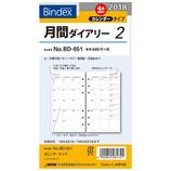 【2018年4月始まり】 Bindex リフィル 月間ダイアリー2 カレンダー バイブル BD051 月曜始まり
