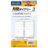 【2018年4月始まり】 Bindex リフィル 月間ダイアリー3 カレンダー ダブルスケジュール型 バイブル BD053 月曜始まり