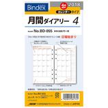 【2018年4月始まり】 Bindex リフィル 月間ダイアリー4 カレンダー ダブルスケジュール型 バイブル BD055 日曜始まり