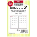 【2018年4月始まり】 Bindex リフィル 月間ダイアリー2 カレンダー ミニ6 PD052 月曜始まり