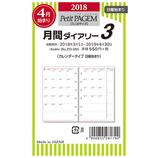 【2018年4月始まり】 Bindex リフィル 月間ダイアリー3 カレンダー ミニ6 PD055 日曜始まり