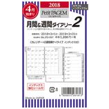 【2018年4月始まり】 Bindex リフィル 月間&週間ダイアリー カレンダー+2週間横罫 インデックス付き ミニ6 PD057