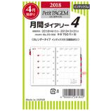 【2018年4月始まり】 Bindex リフィル 月間ダイアリー4 カレンダー インデックス付き ミニ6 PD058 日曜始まり