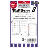 【2018年4月始まり】 Bindex リフィル 月間&週間ダイアリー カレンダー+2週間横罫 インデックス付き ミニ6 PD056