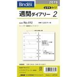 【2018年12月始まり】 日本能率協会 Bindex 週間ダイアリー レフト ウィークデー重視 012 月曜始まり