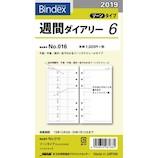 【2018年12月始まり】 日本能率協会 Bindex 週間ダイアリー ゾーンタイプ チェックリスト付 016 月曜始まり