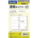 【2018年12月始まり】 日本能率協会 Bindex 週間ダイアリー メモタイプ 022 月曜始まり